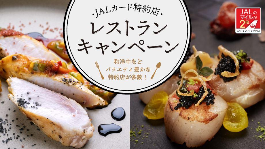 JAL旅行券が当たるチャンス!JALカード特約店 レストランキャンペーン