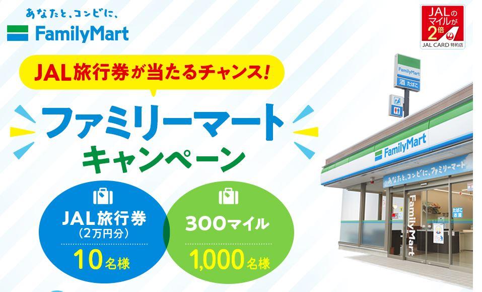 JALカード特約店「ファミリーマート」プレゼントキャンペーン