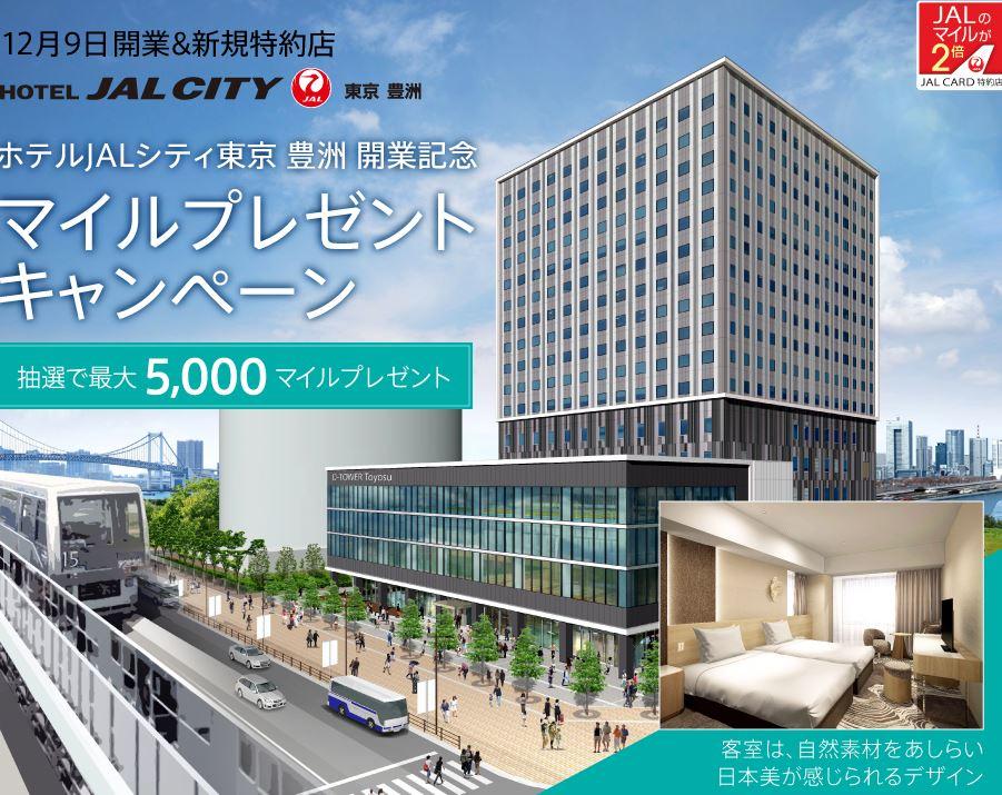 JALカード新規特約店「ホテルJALシティ東京 豊洲」開業記念マイルプレゼントキャンペーン
