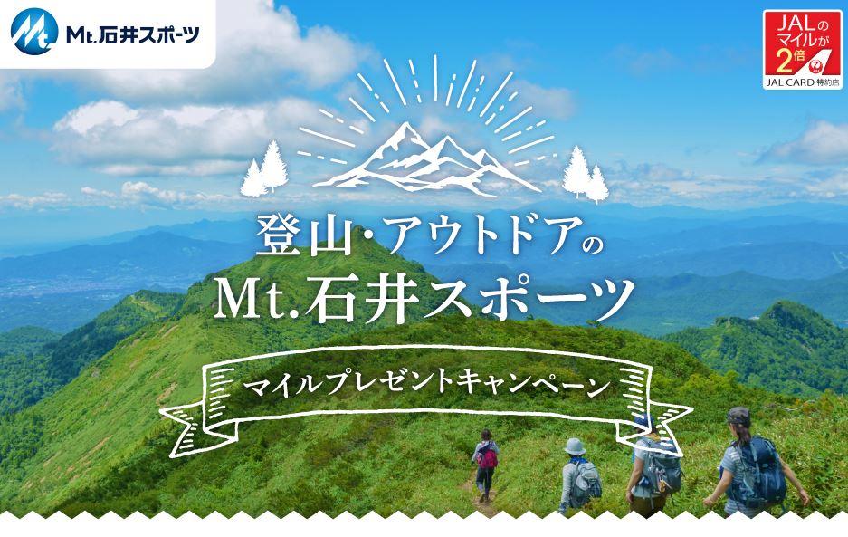 JALカード特約店「登山・アウトドアのMt.石井スポーツ」マイルプレゼントキャンペーン