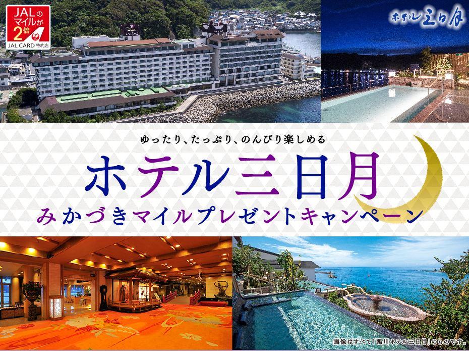 JALカード特約店「ホテル三日月」みかづきマイルプレゼントキャンペーン