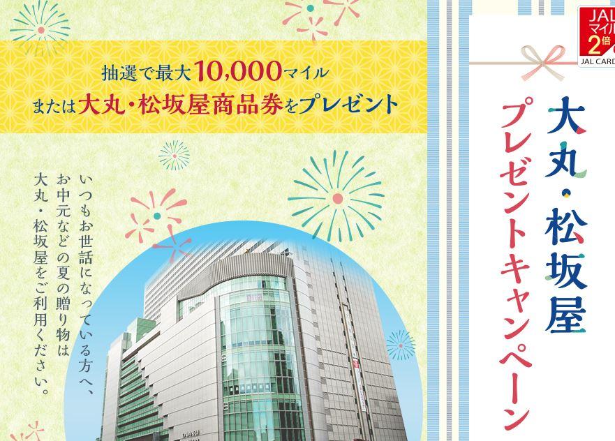 JALカード特約店「大丸・松坂屋」プレゼントキャンペーン