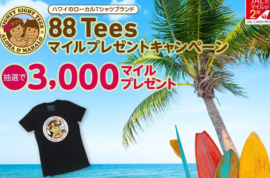 第2弾!JALカード特約店「88 Tees」マイルプレゼントキャンペーン