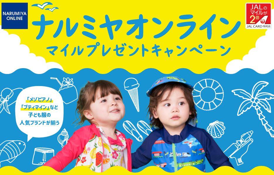 JALカード特約店「ナルミヤオンライン」マイルプレゼントキャンペーン
