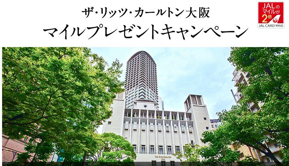 JALカード特約店「ザ・リッツ・カールトン大阪」マイルプレゼントキャンペーン