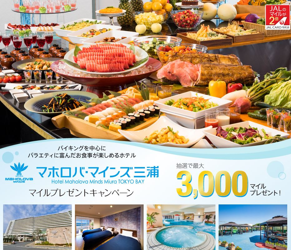 JALカード特約店「マホロバ・マインズ三浦」マイルプレゼントキャンペーン