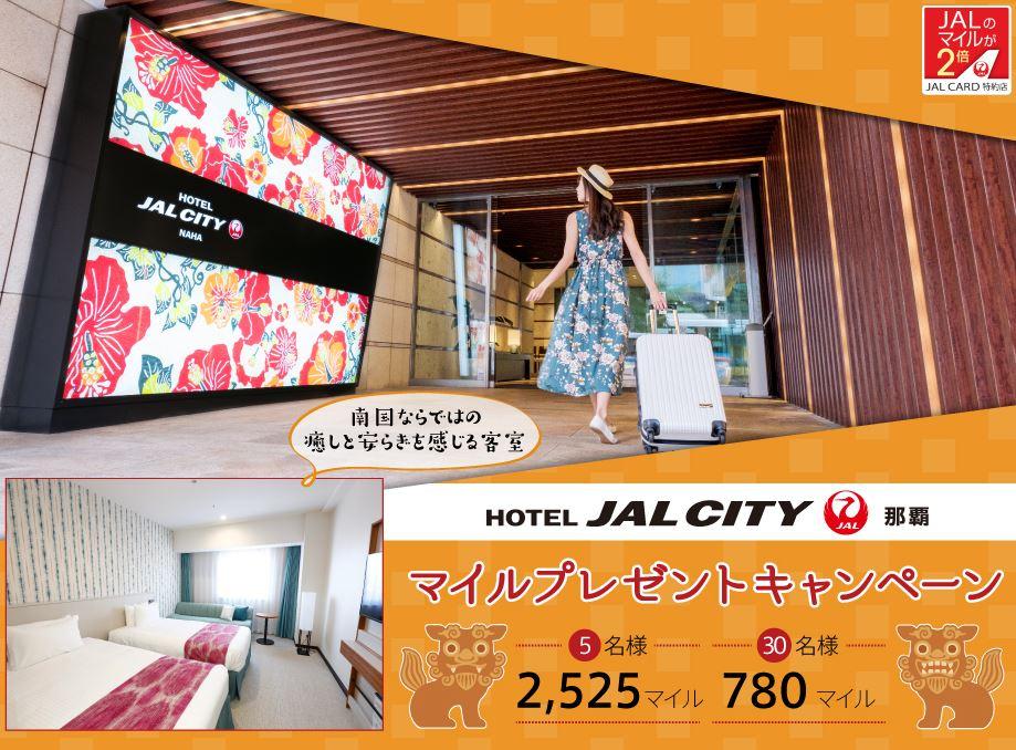 JALカード特約店「ホテルJALシティ那覇」マイルプレゼントキャンペーン