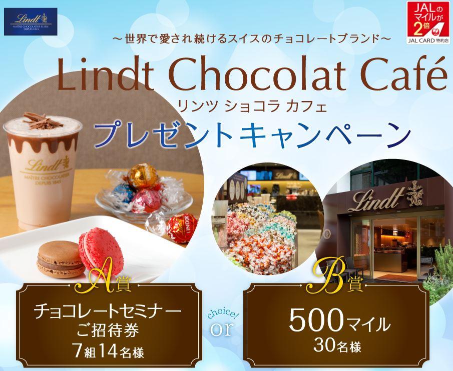 JALカード特約店「リンツ ショコラ カフェ」プレゼントキャンペーン