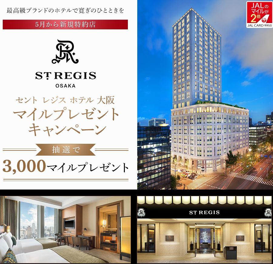 JALカード特約店「セント レジス ホテル 大阪」マイルプレゼントキャンペーン