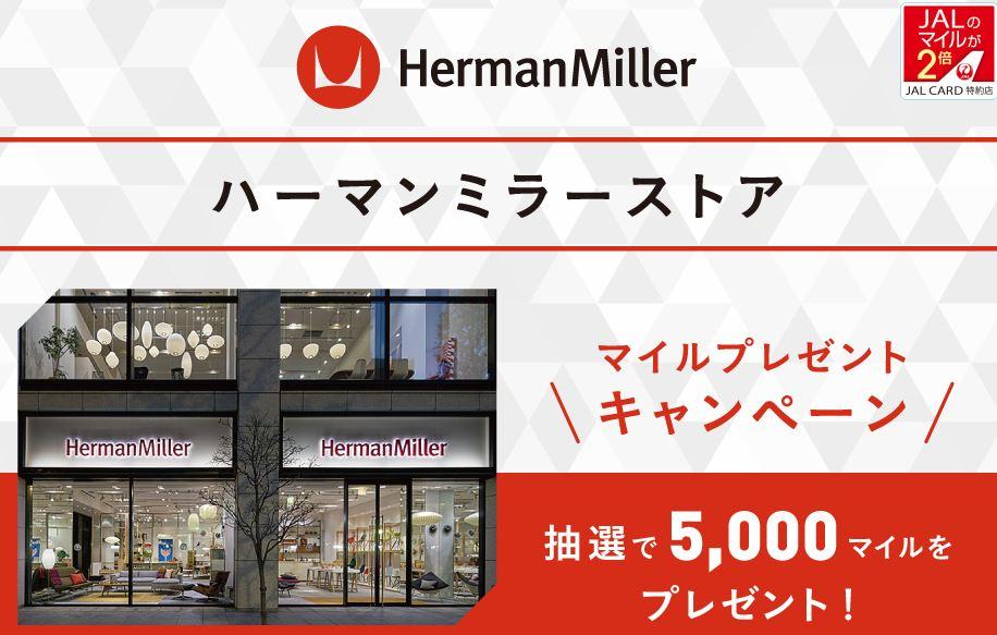 JALカード特約店「ハーマンミラーストア」マイルプレゼントキャンペーン