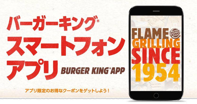 バーガーキングアプリ