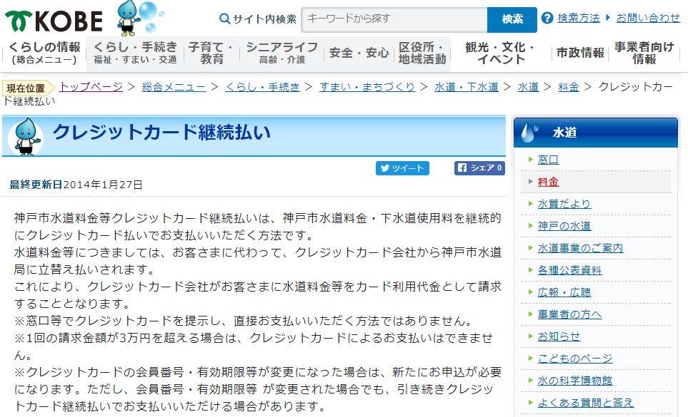 神戸市水道局