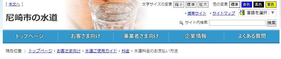 尼崎市水道クレジットカード払い