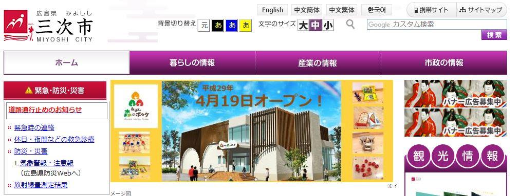 広島県三次市水道料金クレジットカード