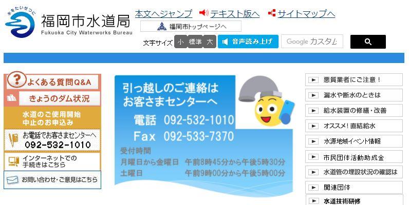 福岡市水道局クレジットカード払い