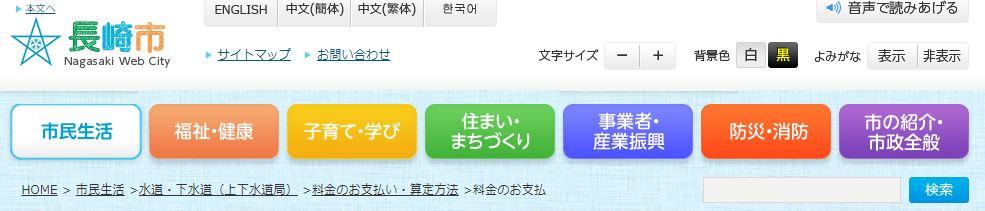 長崎市上下水道クレジットカード払い