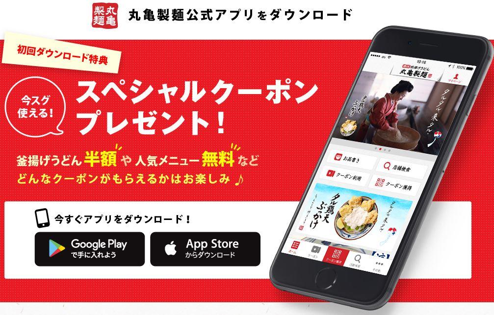 丸亀正麺アプリ