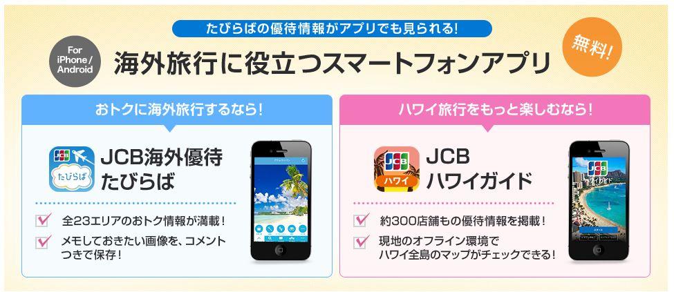 JCB旅アプリ