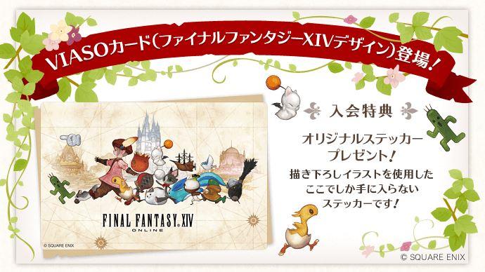 ファイナルファンタジーデザインカード