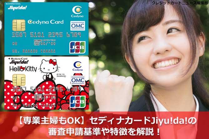 【専業主婦もOK】セディナカードJiyu!da!の審査申請基準や特徴を解説!