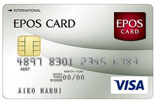 年会費無料で保険が自動付帯!エポスカード