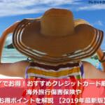 ハワイでお得!おすすめクレジットカード厳選5枚 海外旅行傷害保険やお得ポイントを解説 【2019年最新版】