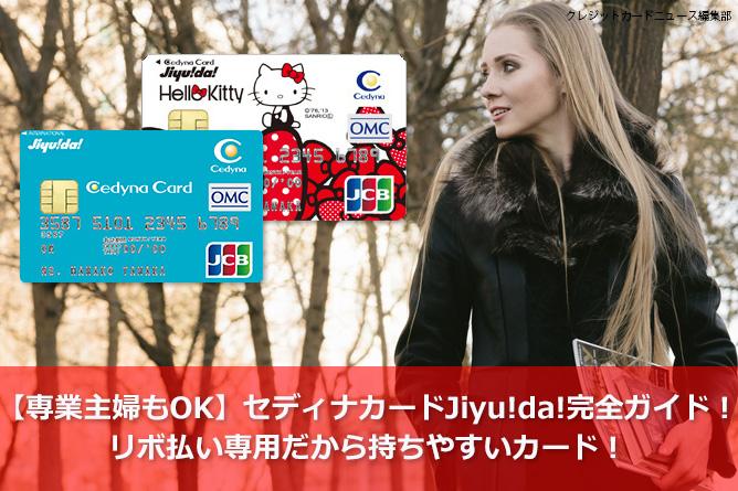 【専業主婦もOK】セディナカードJiyu!da!完全ガイド!リボ払い専用だから持ちやすいカード!特徴を分かりやすく解説