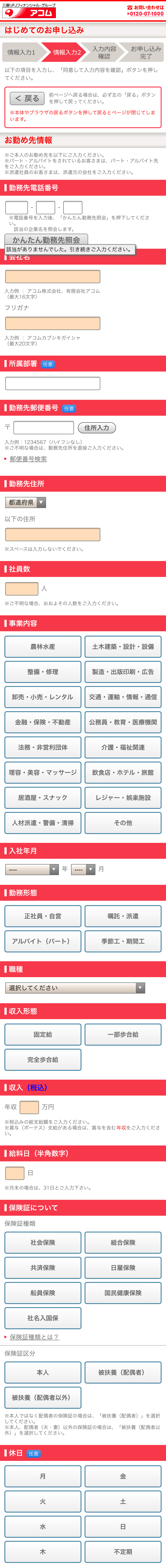 ACマスターカード申込み画面3