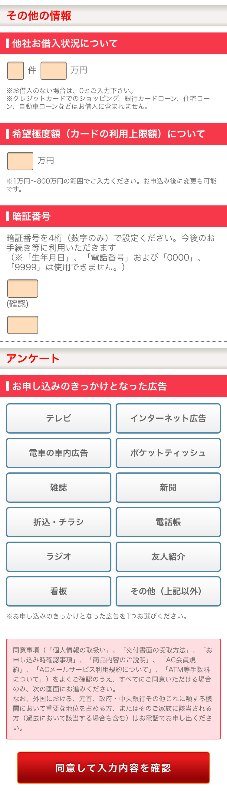 ACマスターカード申込み画面4
