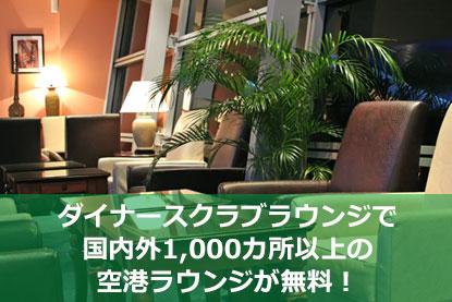 国内外1,000カ所以上の空港ラウンジが無料!