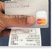 実際にACマスターカードを申込んでみた。