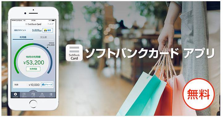 ソフトバンクカードアプリ
