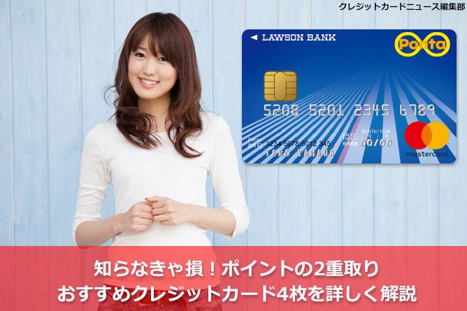 知らなきゃ損!ポイントの2重取りおすすめクレジットカード4枚を詳しく解説【クレカ入門】