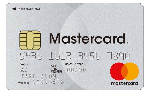 審査最短30分で当日受取のACマスターカード
