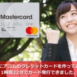 実際にアコムのクレジットカードを作ってみた!1時間22分でカード発行できました。