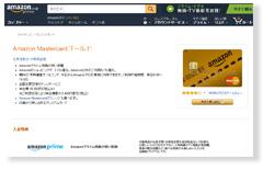 Amazon MasterCardゴールド公式サイト