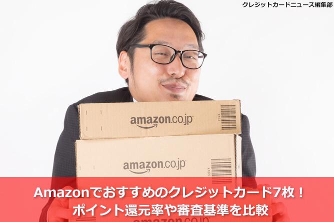 Amazonでおすすめのクレジットカード7枚!ポイント還元率や審査基準を比較