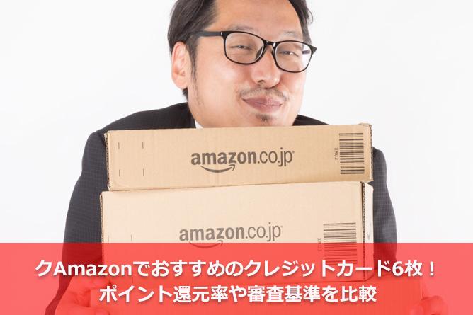 Amazonでおすすめのクレジットカード6枚!ポイント還元率や審査基準を比較