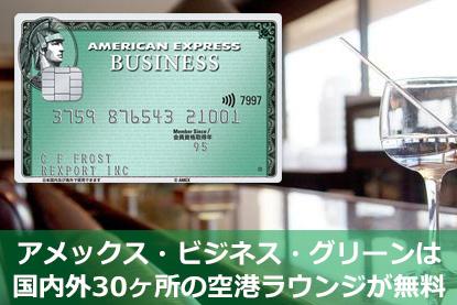 アメックス・ビジネス・グリーンは国内外30ヶ所の空港ラウンジが無料