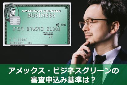 アメックス・ビジネス・グリーンの審査申込み基準は?