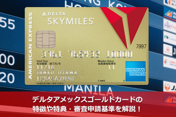 デルタアメックスゴールドカードの特徴や特典・審査申請基準を解説!
