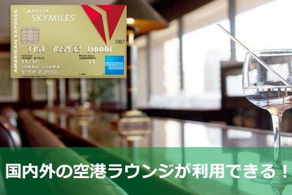 国内外の空港ラウンジが利用できる!
