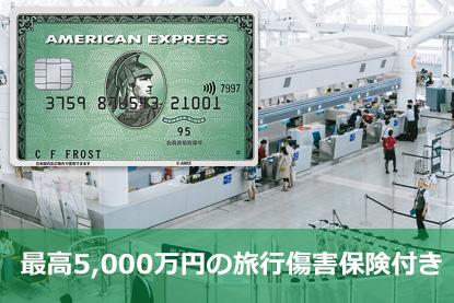 国内・海外とも、最高5,000万円の旅行傷害保険付き