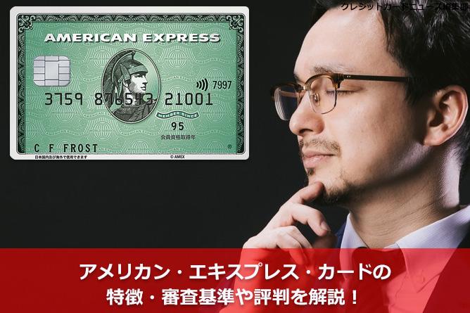 年会費12,000円が1年間無料!アメリカン・エキスプレス・カード(アメックス・グリーン)の特徴・審査基準や評判を解説!