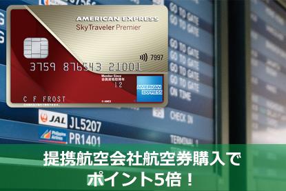 提携航空会社航空券購入でポイント5倍!