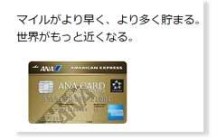 ANAアメリカン・エキスプレス・ゴールド・カード公式サイト