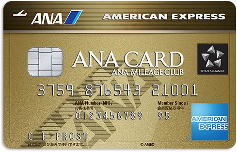 ANAアメックスゴールドの年会費は31,000円(税別)