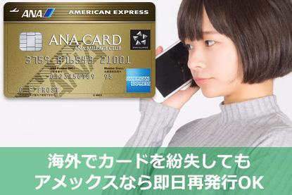 カードの盗難・紛失に強い