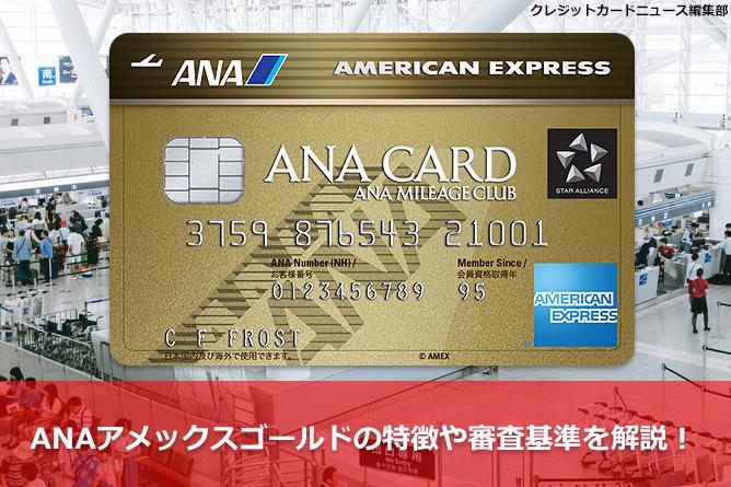 ANAアメックスゴールドの特徴や審査基準を解説!