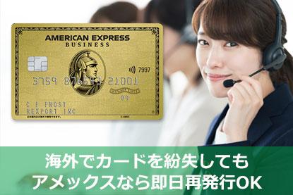 海外でカードを紛失してもアメックスなら即日再発行OK